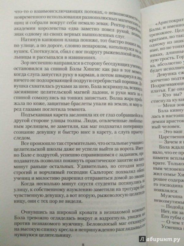 Иллюстрация 21 из 37 для Пленница. В оковах магии - Марьяна Сурикова | Лабиринт - книги. Источник: Тайна