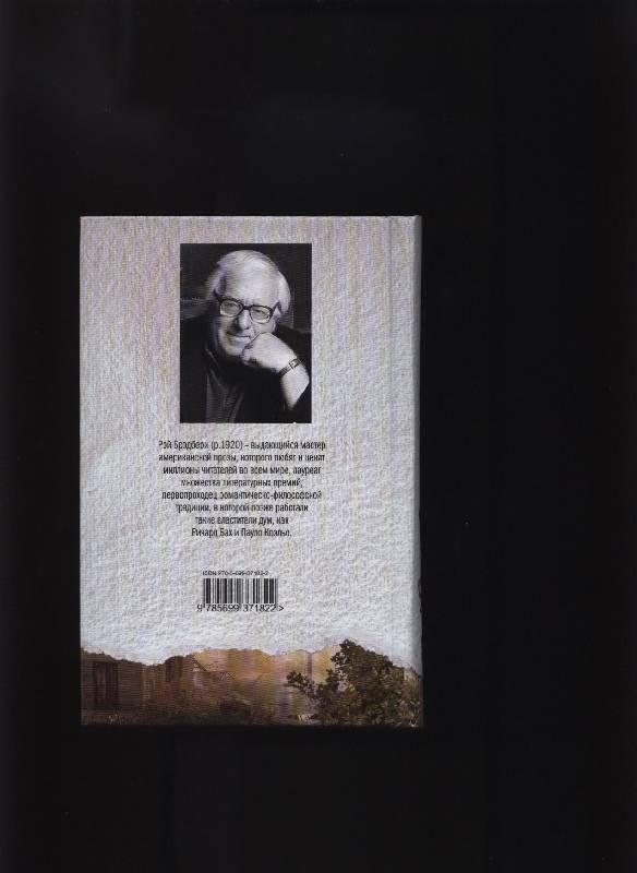 Иллюстрация 7 из 17 для Смерть - дело одинокое - Рэй Брэдбери | Лабиринт - книги. Источник: Романтик-Негодяй