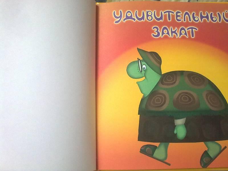 Иллюстрация 1 из 9 для Удивительный закат. Лунтик и его друзья   Лабиринт - книги. Источник: foxi-lisenok