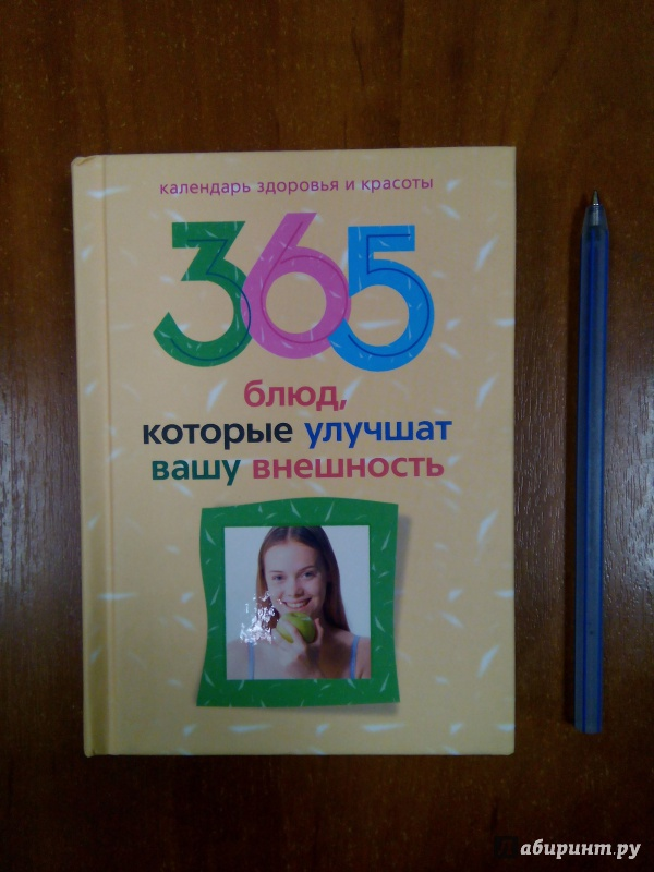 Иллюстрация 7 из 23 для 365 блюд, которые улучшат вашу внешность - Юлия Бебнева | Лабиринт - книги. Источник: Архипова  Марина