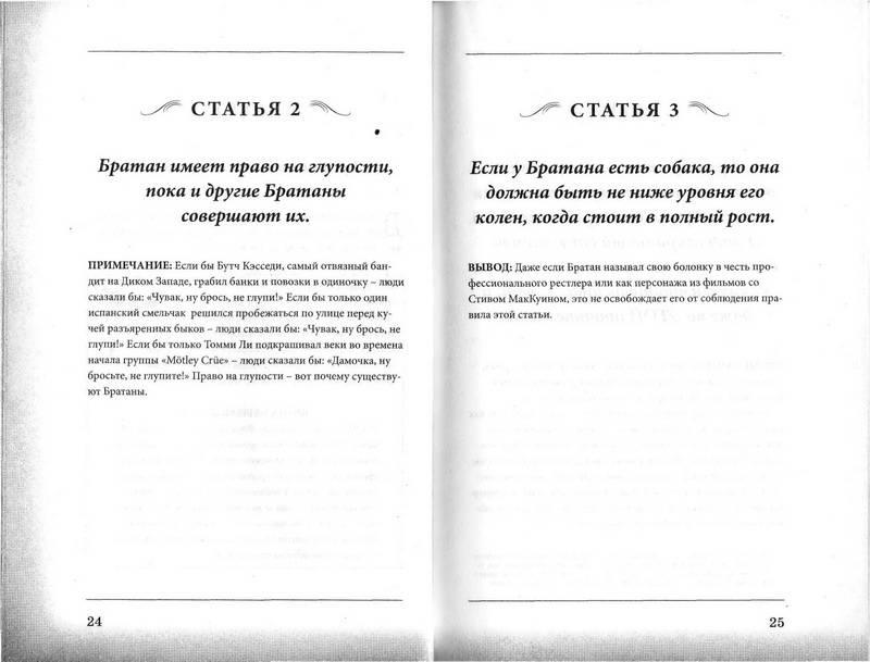 кафедры кодекс братана от барни стинсона с картинками сторонник