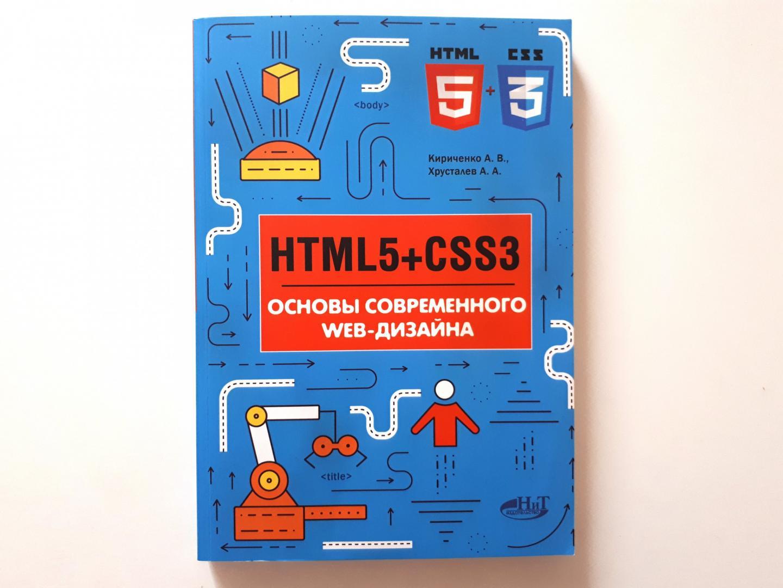 Скачать учебник создания html сайтов как сделать интернет магазин постельного белья