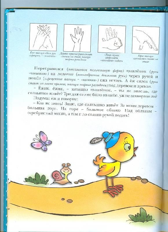 Иллюстрация 10 из 23 для Бушки-Топотушки - Разенкова, Абрамова, Агаян | Лабиринт - книги. Источник: Ланадиана