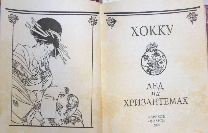 Иллюстрация 3 из 8 для Лед на хризантемах: Хокку | Лабиринт - книги. Источник: Качура Светлана Анатольевна
