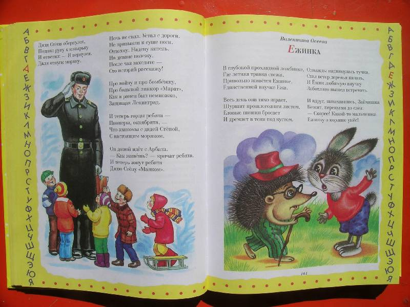 Иллюстрация 4 из 10 для Энциклопедия детства | Лабиринт - книги. Источник: P(t)en4iC