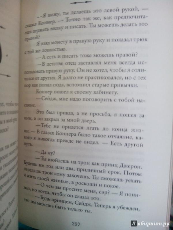 Иллюстрация 6 из 14 для Фальшивый принц - Дженнифер Нельсен | Лабиринт - книги. Источник: zabluTshaya