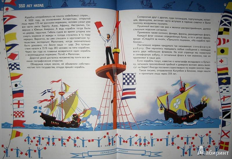 Иллюстрация 24 из 50 для Вести приходят так - Аскольд Шейкин | Лабиринт - книги. Источник: Трухина Ирина