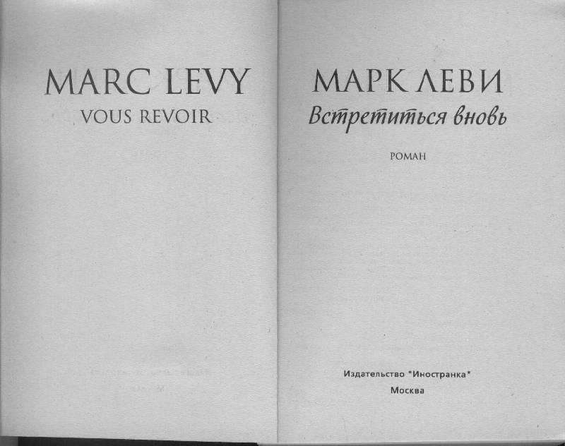 Иллюстрация 1 из 2 для Встретиться вновь - Марк Леви | Лабиринт - книги. Источник: Marinella