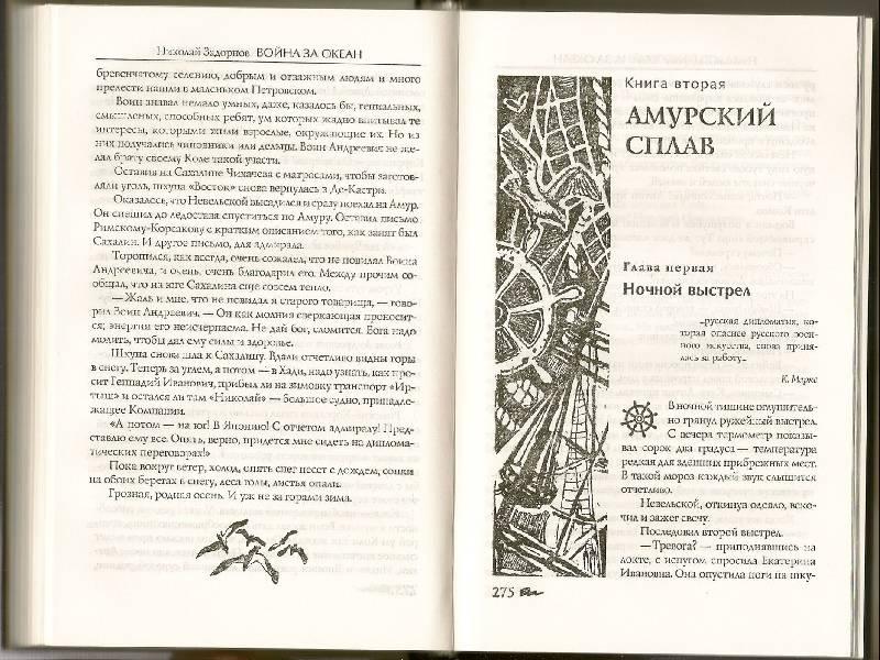 Иллюстрация 7 из 7 для Война за океан - Николай Задорнов | Лабиринт - книги. Источник: АГП