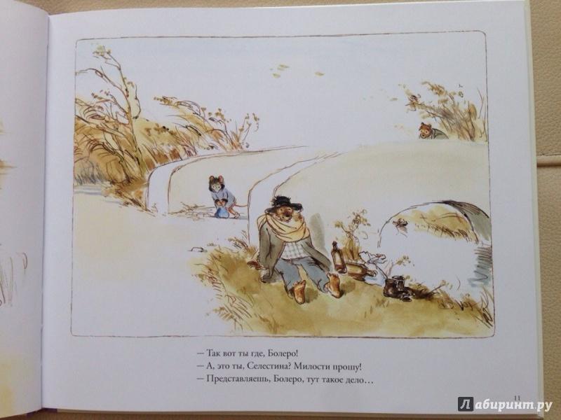 Иллюстрация 9 из 16 для Американская тётушка. Эрнест заболел - Габриэль Венсан | Лабиринт - книги. Источник: antonnnn