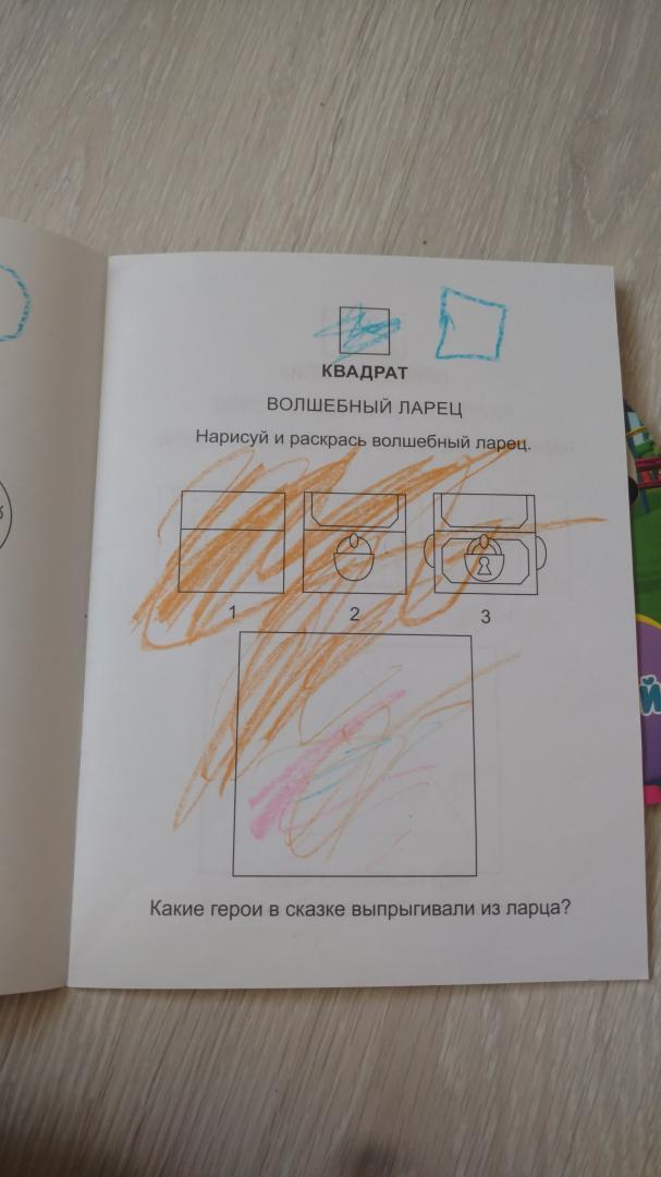 иллюстрация 3 из 12 для раскраска геометрические фигуры
