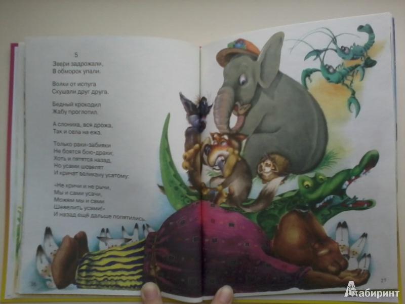 Иллюстрация 10 из 26 для Мойдодыр - Корней Чуковский   Лабиринт - книги. Источник: Данилка