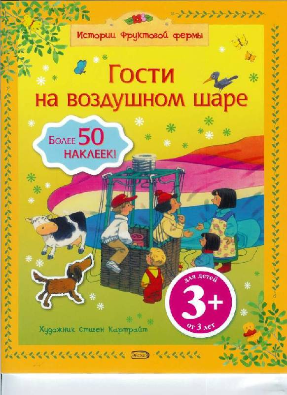 Иллюстрация 1 из 15 для 3+ Гости на воздушном шаре (50 наклеек, мяг)   Лабиринт - книги. Источник: booksforpolina