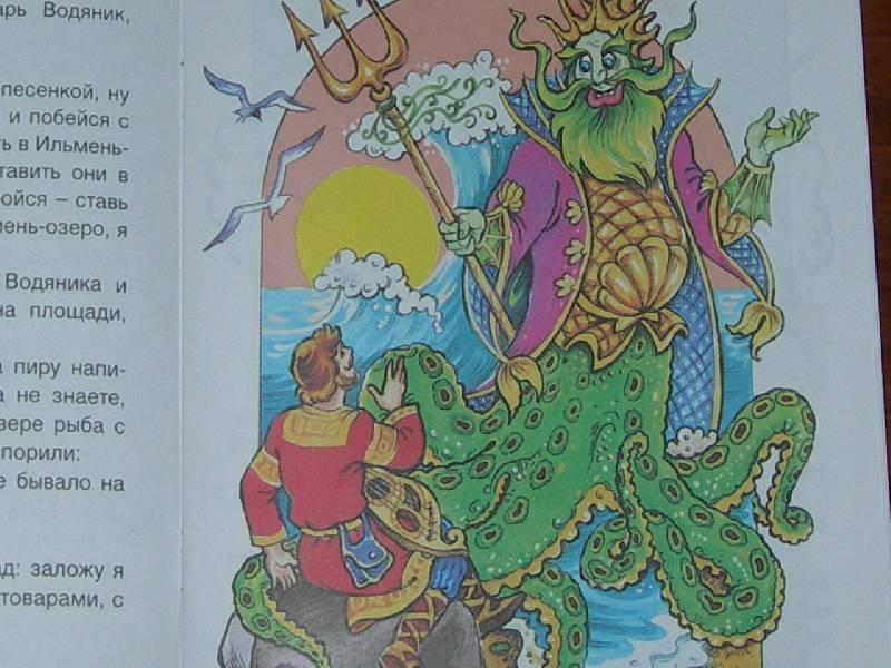 Рисунки к сказке садко в подводном царстве