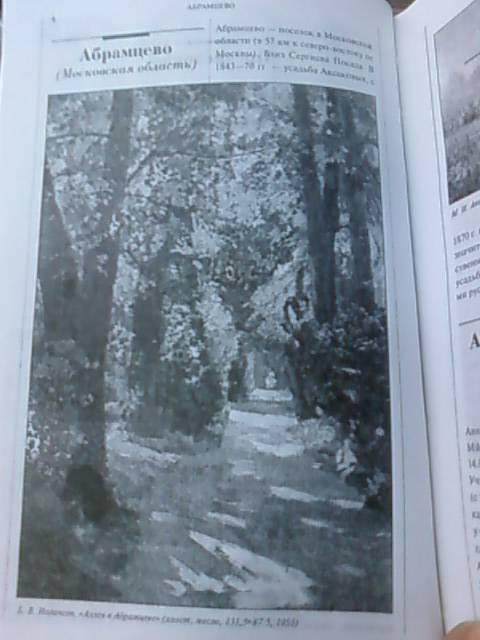 Иллюстрация 7 из 23 для 1000 мест, которые необходимо посетить в России, прежде чем умрешь - Вера Надеждина | Лабиринт - книги. Источник: lettrice