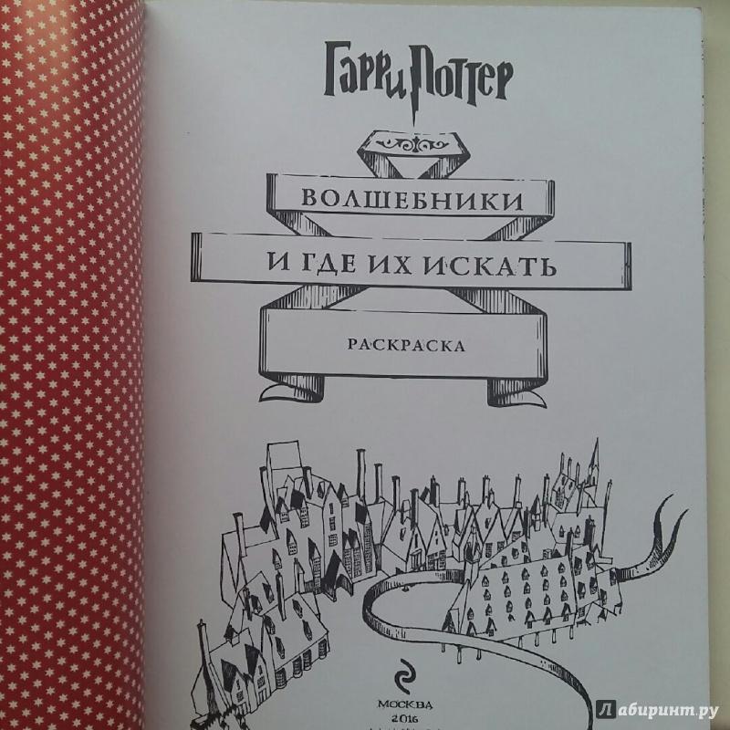 Иллюстрация 27 из 60 для Гарри Поттер. Волшебники и где их ...