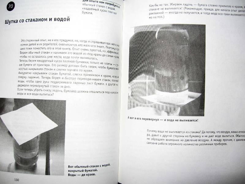 Иллюстрация 31 из 33 для Как понять сложные законы физики. 100 простых и увлекательных опытов для детей и их родителей - Александр Дмитриев | Лабиринт - книги. Источник: Red cat ;)