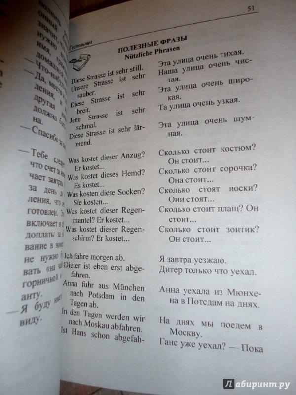 Иллюстрация 9 из 11 для Разговорный немецкий. Фразы и диалоги для повседневного общения. Начальный уровень - Олег Кун | Лабиринт - книги. Источник: blackbunny33
