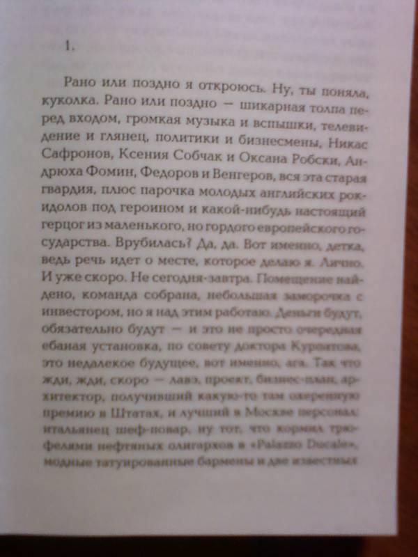 Иллюстрация 1 из 5 для Русский Жиголо - Владимир Спектр | Лабиринт - книги. Источник: Анна  Владимировна