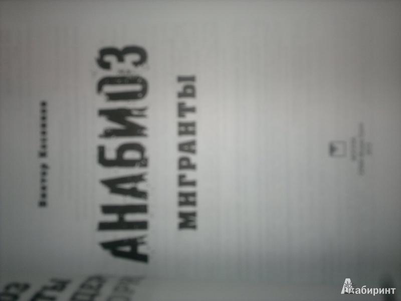 Иллюстрация 4 из 5 для Анабиоз: Мигранты - Виктор Косенков | Лабиринт - книги. Источник: Федосеев  Савва Игоревич