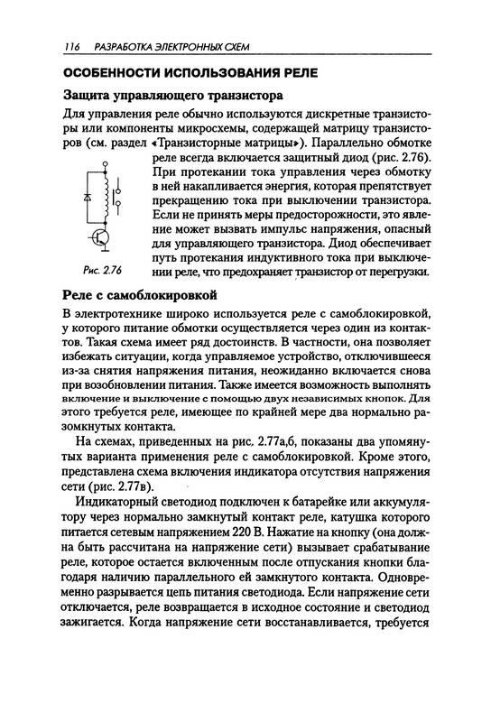 Иллюстрация 9 из 27 для Как проектировать электронные схемы - Клод Галле | Лабиринт - книги. Источник: Ялина