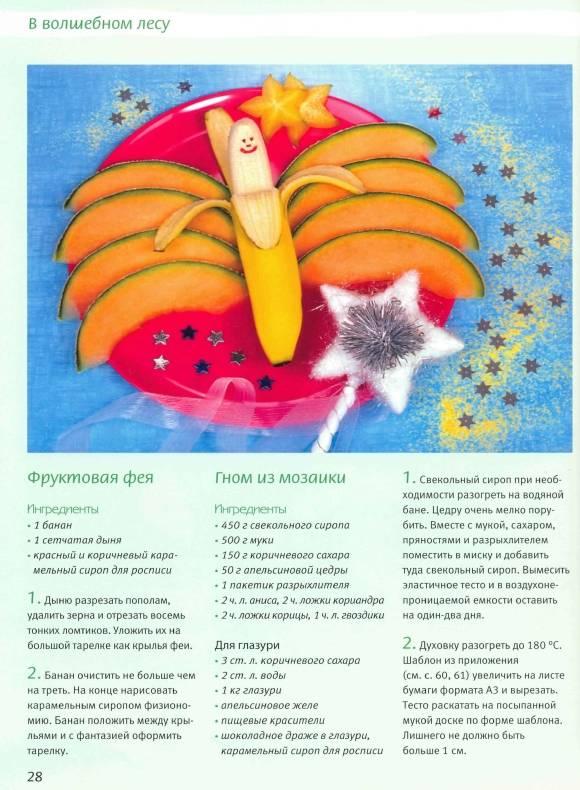 Иллюстрация 9 из 28 для Фантазийные украшения для праздничного стола - Вольфганг Рис | Лабиринт - книги. Источник: Joker