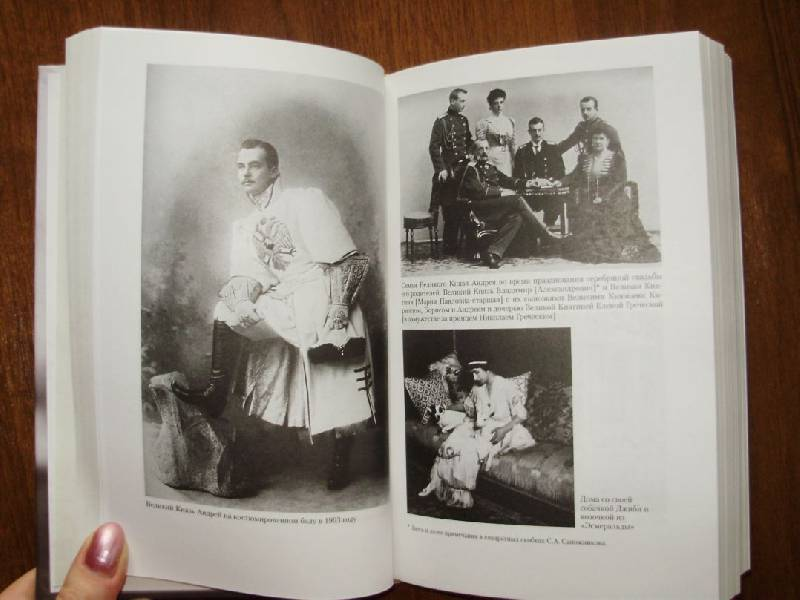 Иллюстрация 9 из 11 для Воспоминания - Матильда Кшесинская | Лабиринт - книги. Источник: Баскова  Юлия Сергеевна