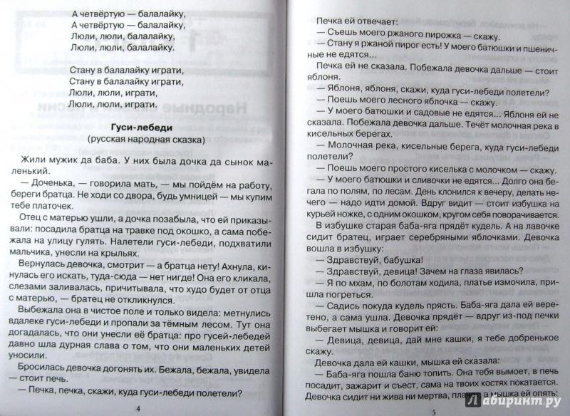 Иллюстрация 5 из 8 для Хрестоматия для начальной школы. 1-4 классы   Лабиринт - книги. Источник: Соловьев  Владимир