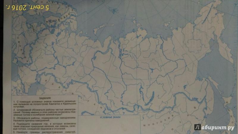Иллюстрация 23 из 28 для География. 8 класс. Контурные карты. ФГОС | Лабиринт - книги. Источник: Лабиринт