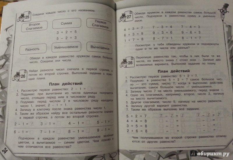 Иллюстрация 9 из 39 для Математика. 1 класс. Закрепляем трудные темы - Владимир Занков   Лабиринт - книги. Источник: Lum