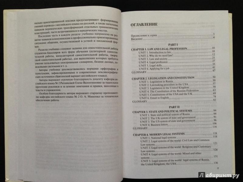 Иллюстрация 6 из 18 для Английский язык для юристов - Ильина, Федотова, Аганина, Влахова | Лабиринт - книги. Источник: Vravedawam
