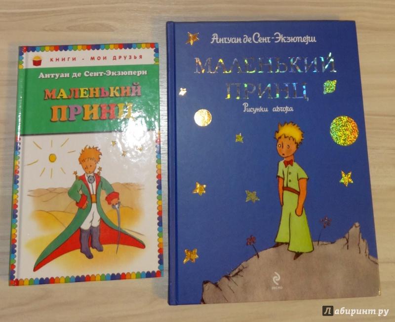 Иллюстрация 23 из 100 для Маленький принц - Антуан Сент-Экзюпери | Лабиринт - книги. Источник: Екатерина