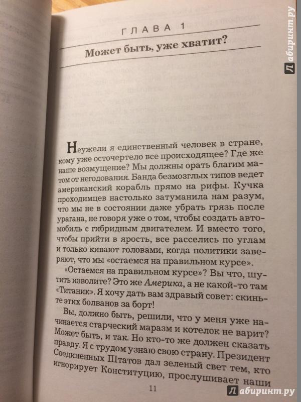 Иллюстрация 24 из 40 для Куда подевались все лидеры? - Ли Якокка | Лабиринт - книги. Источник: OWN