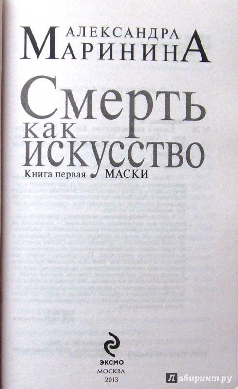 Иллюстрация 2 из 5 для Смерть как искусство. Книга первая: Маски - Александра Маринина | Лабиринт - книги. Источник: Соловьев  Владимир