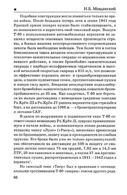 Иллюстрация 26 из 27 для Танки, вперед! - Илья Мощанский | Лабиринт - книги. Источник: Ялина