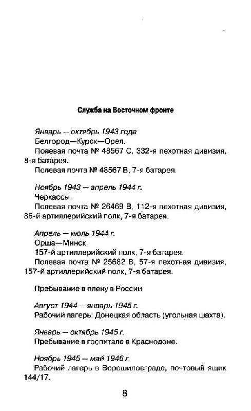 Иллюстрация 14 из 43 для Кровавое безумие Восточного фронта - Цвайгер, Нойенбуш | Лабиринт - книги. Источник: Юта