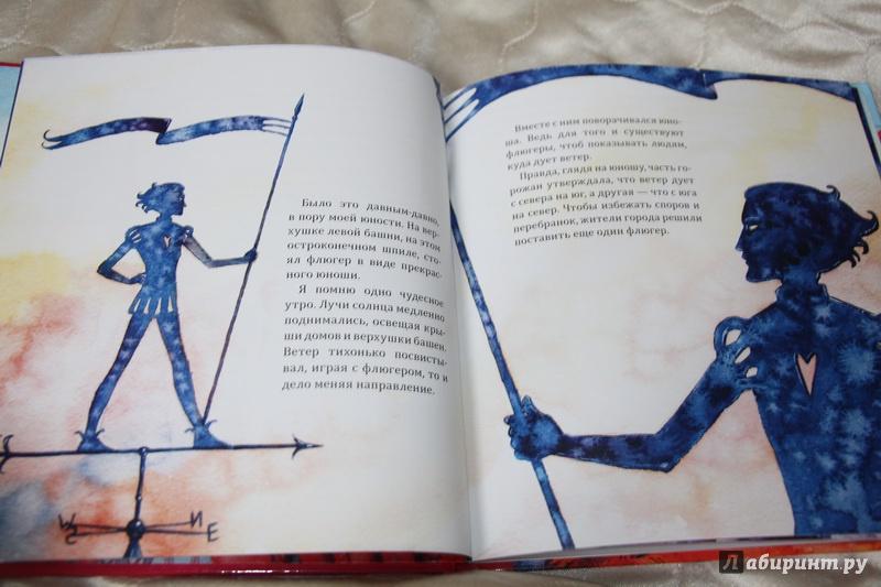 Иллюстрация 36 из 38 для Флюгер - Армен Ватьян   Лабиринт - книги. Источник: Александрова  Наталья