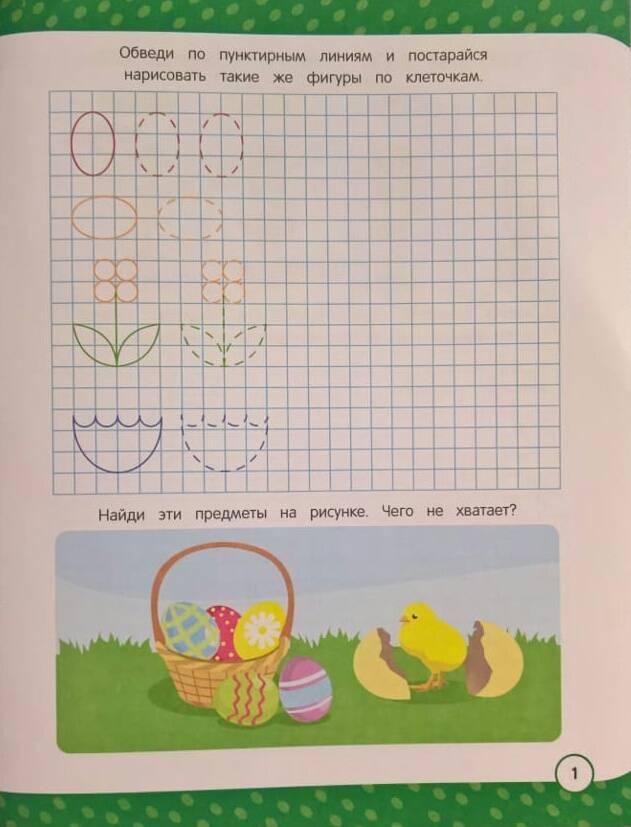 Иллюстрация 2 из 13 для Рисуем по клеточкам. Книжка ...