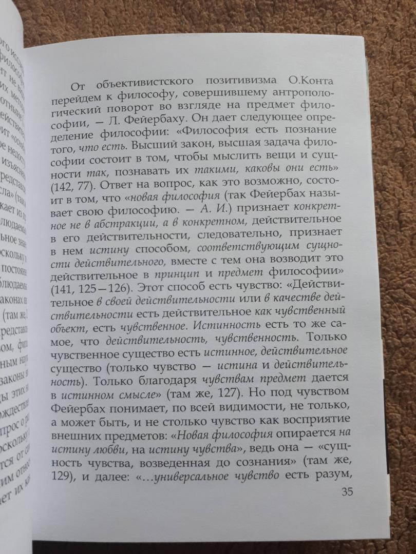 Иллюстрация 5 из 5 для Философия как наукоучение. Генезис научного метода в трудах И. Г. Фихте - Антон Иваненко | Лабиринт - книги. Источник: Discourse-monger