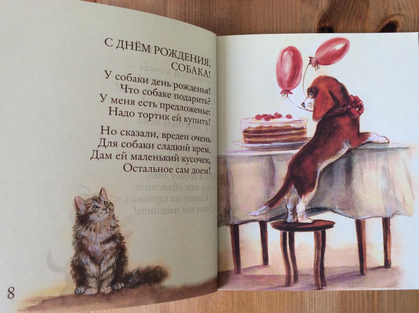 поздравления с днем рождения собаке не в стихах можно
