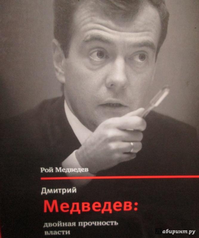Иллюстрация 10 из 26 для Дмитрий Медведев: двойная прочность власти - Рой Медведев | Лабиринт - книги. Источник: NiNon