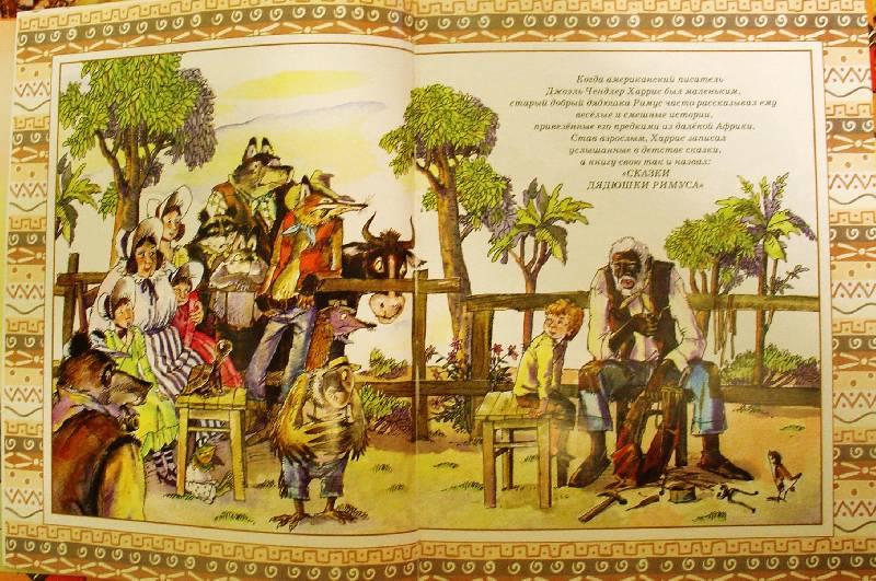 Иллюстрация 3 из 26 для Сказки дядюшки Римуса - Джоэль Харрис | Лабиринт - книги. Источник: samuel whiskers
