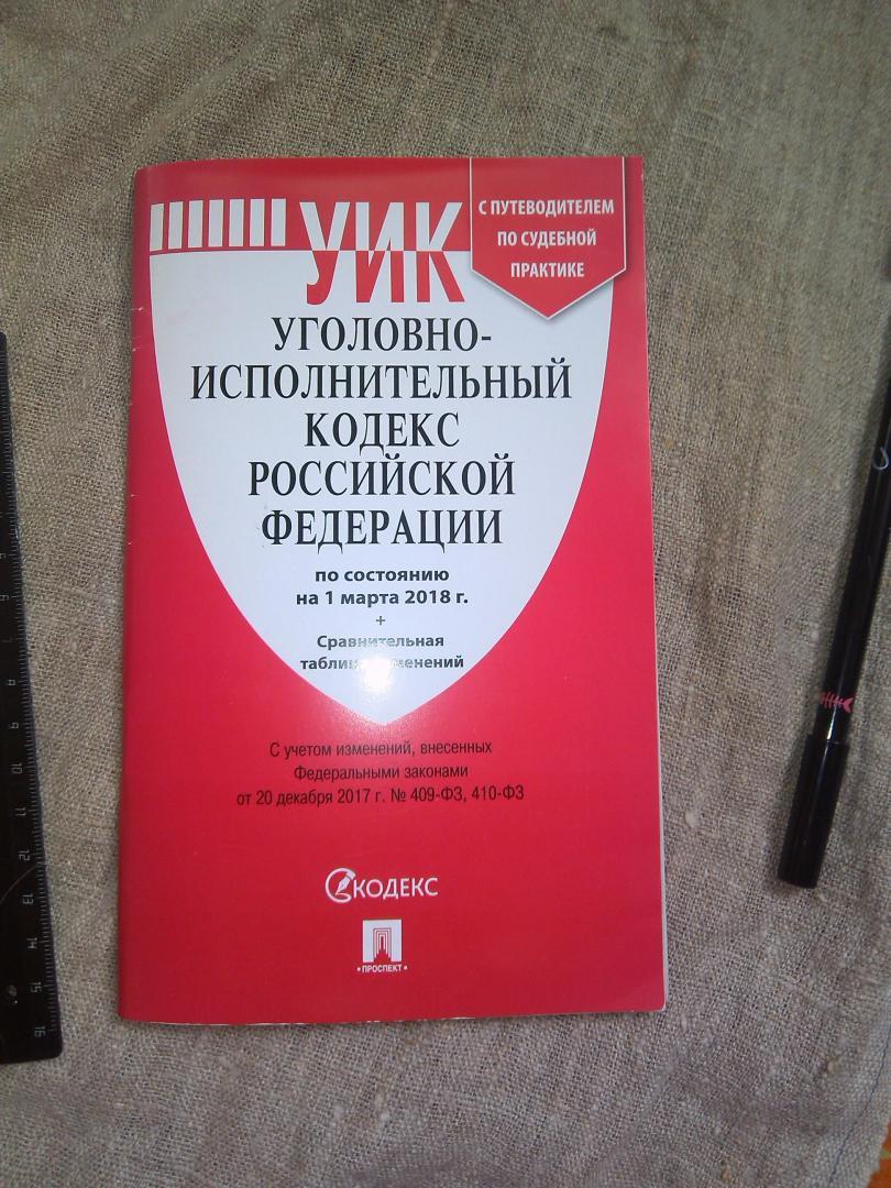 уголовно исполнительный кодекс российской федерации