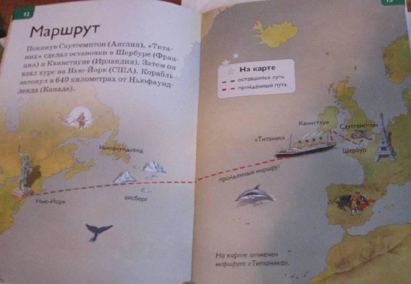 Иллюстрация 18 из 27 для Титаник - Салли Оджерс | Лабиринт - книги. Источник: НаташкаVip