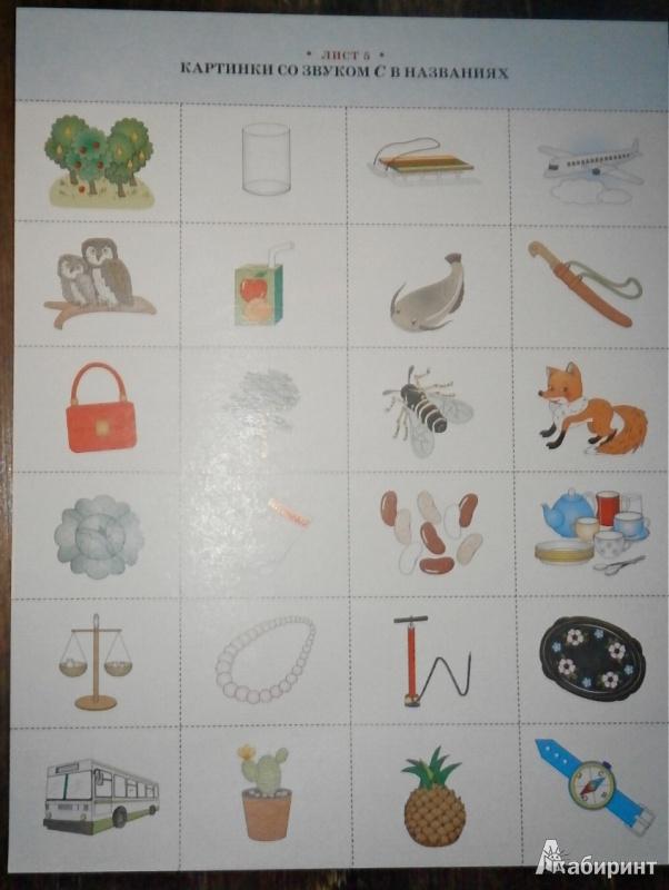 Иллюстрация 6 из 10 для Логопедическое лото в картинках - Татьяна Ткаченко | Лабиринт - книги. Источник: Удальцов  Иван