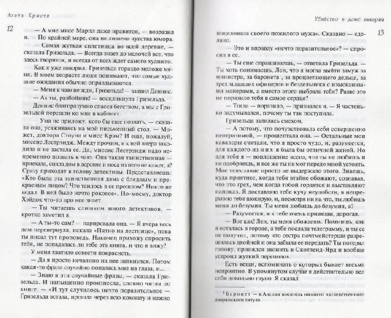 Иллюстрация 8 из 15 для Убийство в доме викария - Агата Кристи | Лабиринт - книги. Источник: Zhanna