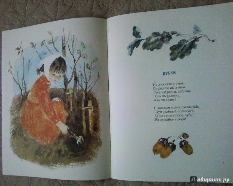 Иллюстрация 60 из 82 для Хороши малыши - Александр Прокофьев | Лабиринт - книги. Источник: Родионова  Надежда