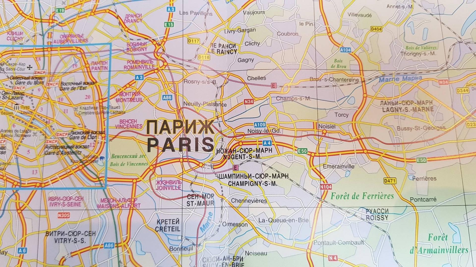 Иллюстрация 7 из 17 для Париж и пригороды. Автодорожная и туристическая карта города (на русском языке) | Лабиринт - книги. Источник: Lana Ap.