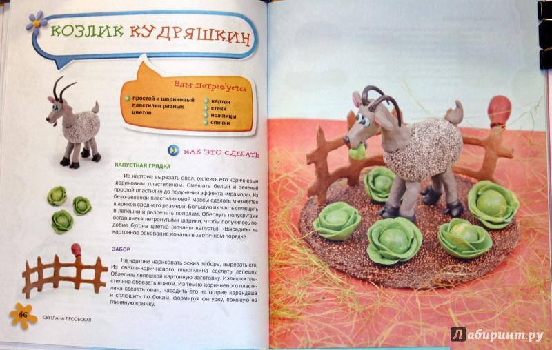 Иллюстрация 23 из 33 для Зверушки из пластилина - Светлана Лесовская | Лабиринт - книги. Источник: E.B.