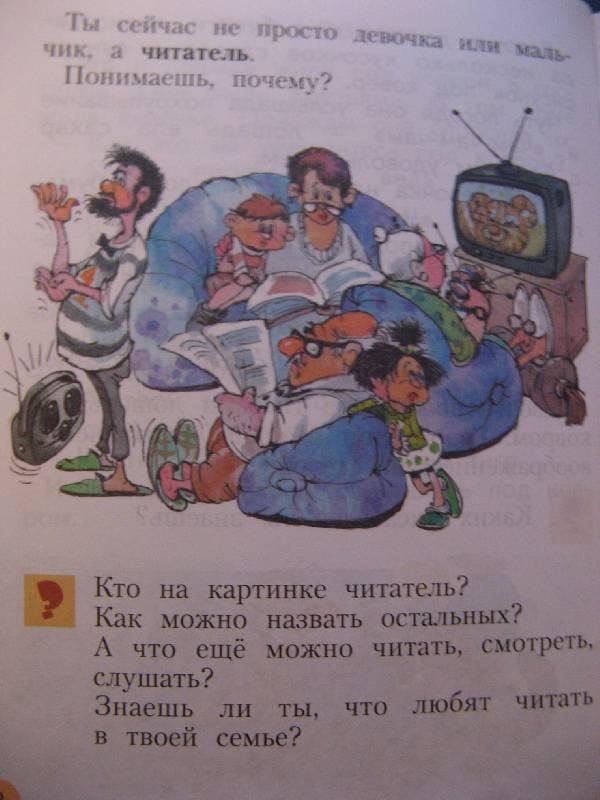Иллюстрация 4 из 15 для Литературное чтение. 1 класс: Учебник - Виктория Свиридова | Лабиринт - книги. Источник: Ольга